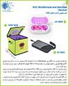 فروش دستگاه های ضدعفونی کننده و میکروب کش